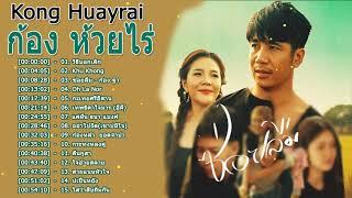 ก้องห้วยไร่ ( เพลงฮิตติดกระแส 2021 ) - Kong Huayrai Best Songs 2021 7