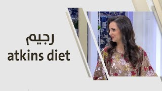 رجيم atkins diet - ربى مشربش