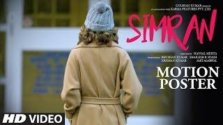 Simran Teaser Out Tomorrow | Kangana Ranaut |  Hansal Mehta | T-Series