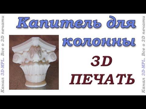 Капитель колонны. Печать на 3D принтере