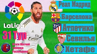 31 тур Чемпионат Испании по футболу ЛА ЛИГА 2019 2020 Итоги матчей 31 тура расписание 32 тура