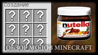 Нутелла в Minecraft! - Nutellacraft