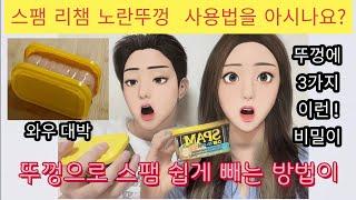 스팸 리챔 햄 통조림회사도 몰랐던 노란뚜껑의 비밀 그 …