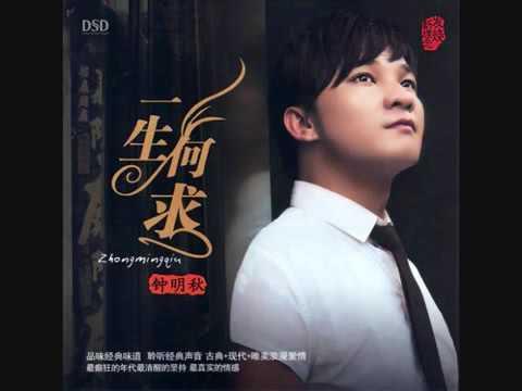 Zhong Ming Qiu. 鐘明秋 一生何求