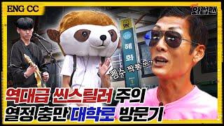 Joon Visits Mecca Of Busking & Theatre, Daehak-ro Feat Pork & Potato Stew Mukbang | Wassup Man ep.86