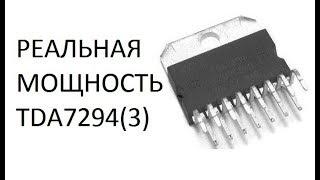 РЕАЛЬНАЯ МОЩНОСТЬ TDA7294(3)