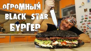 БАТЯ ГОТОВИТ ОГРОМНЫЙ BLACK STAR БУРГЕР!!!