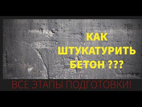 Оштукатуривание бетонных стен своими руками