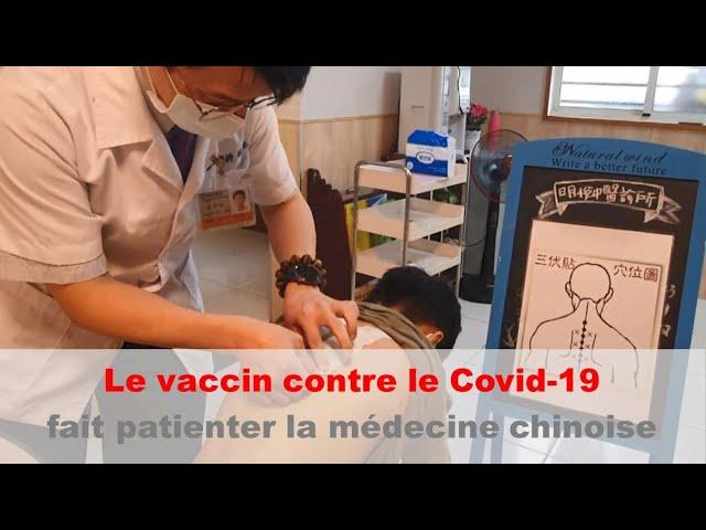 Les patchs à base d'herbe médicinale déconseillés en cas de vaccination  | Taiwan actus | RTI