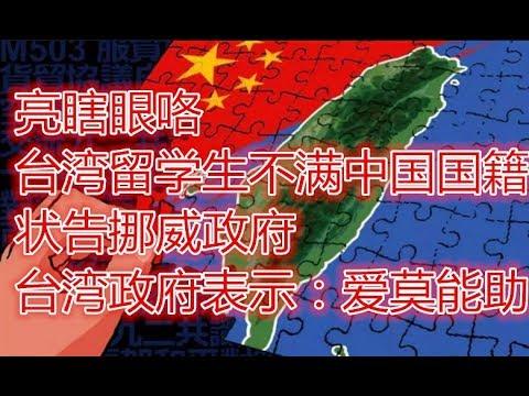台湾留学生不满中国国籍,状告挪威政府台湾政府表示:爱莫能助