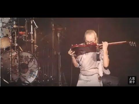 NINGEN ISU/Hell's Mountain Of Needles (LIVE)〔人間椅子/針の山・ライブ映像〕
