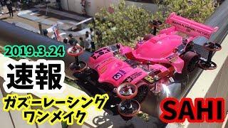 [ミニ四駆]#83 ガズーレーシング ワンメイクレース トレッサ横浜 SAHI速報 #mini4wd thumbnail