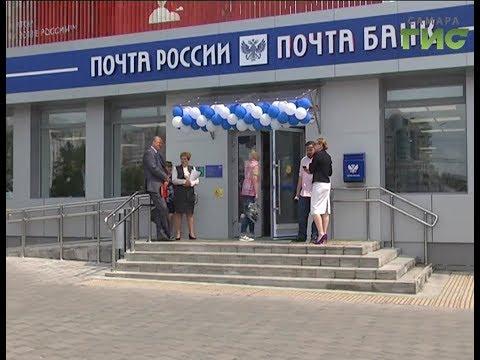 В Самаре открылось почтовое отделение нового формата