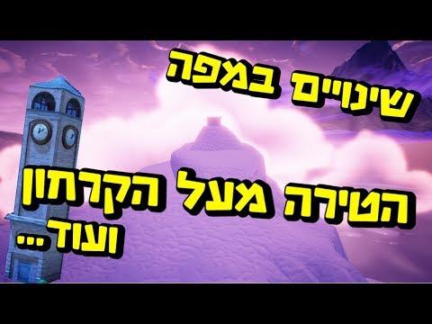פורטנייט שינויים סודיים במפה - הטירה מעל הקרחון והשעון בטילטד עובד - פרהסיזן עונה 7!