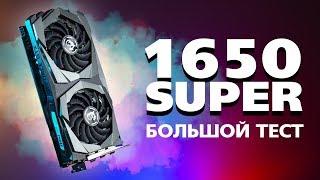 большой тест GeForce 1650 Super