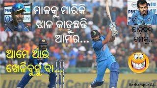 Rohit Sharma, Chahal, Perera Khanti Berhampuriya India Vs Srilanka T20 Funny Video    Berhampur Aj..