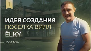 элитный коттеджный поселок в сосновом лесу. С чего начинается строительство  ЁLKY 20.06.19