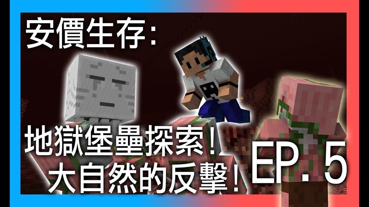 【村民】幸運點低的下場、地獄堡壘探索!EP.5|《Minecraft 安價生存》 - YouTube