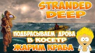 Stranded Deep - Подбрасываем дрова в костёр и жарим на нем краба