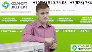 Настенный кондиционер Daikin FTXN35L / RXN35L. Видео обзор.(Настенный кондиционер Daikin FTXN35L / RXN35L - http://komfortexpert.ru/shop/product/daikin-ftxn35l-rxn35l Звоните прямо сейчас и получите бесп..., 2014-03-13T09:40:12.000Z)