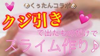 【くぅたんコラボ】クジ引きでスライム作り💓 thumbnail