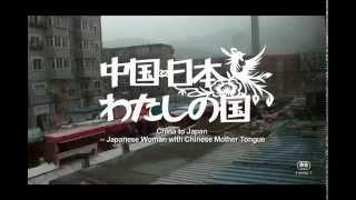 中国・日本わたしの国
