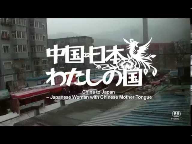 映画『中国・日本 わたしの国』予告編