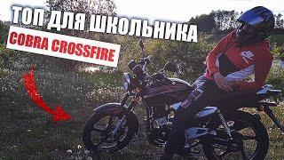 "ОБЗОР НА МОТОЦИКЛ ""COBRA CROSSFIRE 125"""