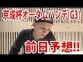 【競馬予想】京成杯オータムハンデ 前日予想!!【わさお】