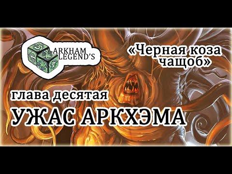 "Ужас Аркхэма - Глава 10. ""Черная коза чащоб"""