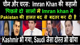 China Imran Khan & Charas | Pakistan India News Online|Pak media on India latest|Pak media on  MODI