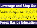 Leverage and Stop Out  Best Forex Trading education tutorial for beginners in Urdu & Hindi by Tani