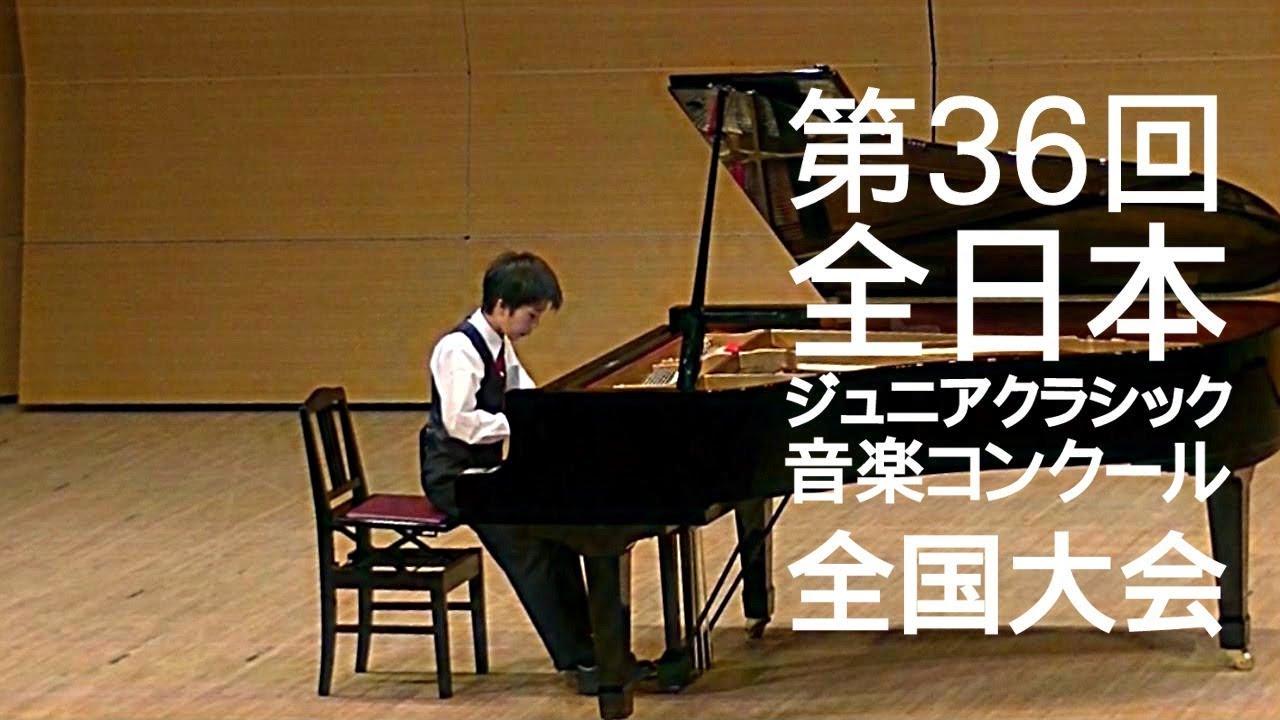 クラシック 音楽 ジュニア コンクール 全日本