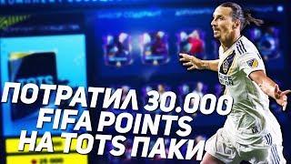 ПОТРАТИЛИ 30 000 FIFA POINTS НА ПАКИ TOTS / ЗАБРАЛИ 95+ ИГРОКА В ФИФА МОБАЙЛ