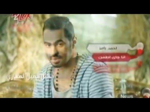 Ahmed Ramez(Instrumental)