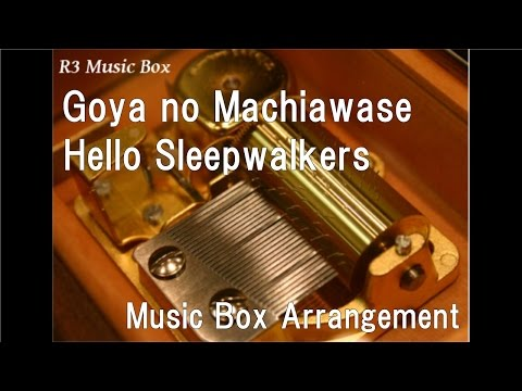 "Goya no Machiawase/Hello Sleepwalkers [Music Box] (Anime ""Noragami"" OP)"