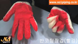 반코팅장갑(빨강)