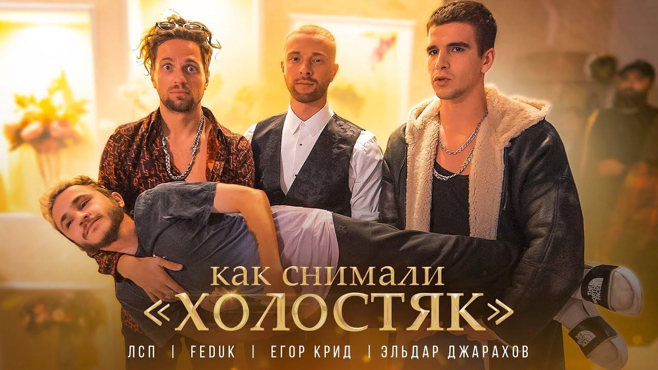 Как снимали ЛСП, Feduk, Егор Крид – Холостяк  ⁄ BACKSTAGE