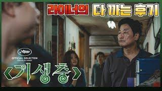 한국 영화가 가장 빛나는 순간은 바로 지금입니다: 기생충 후기(스포x)