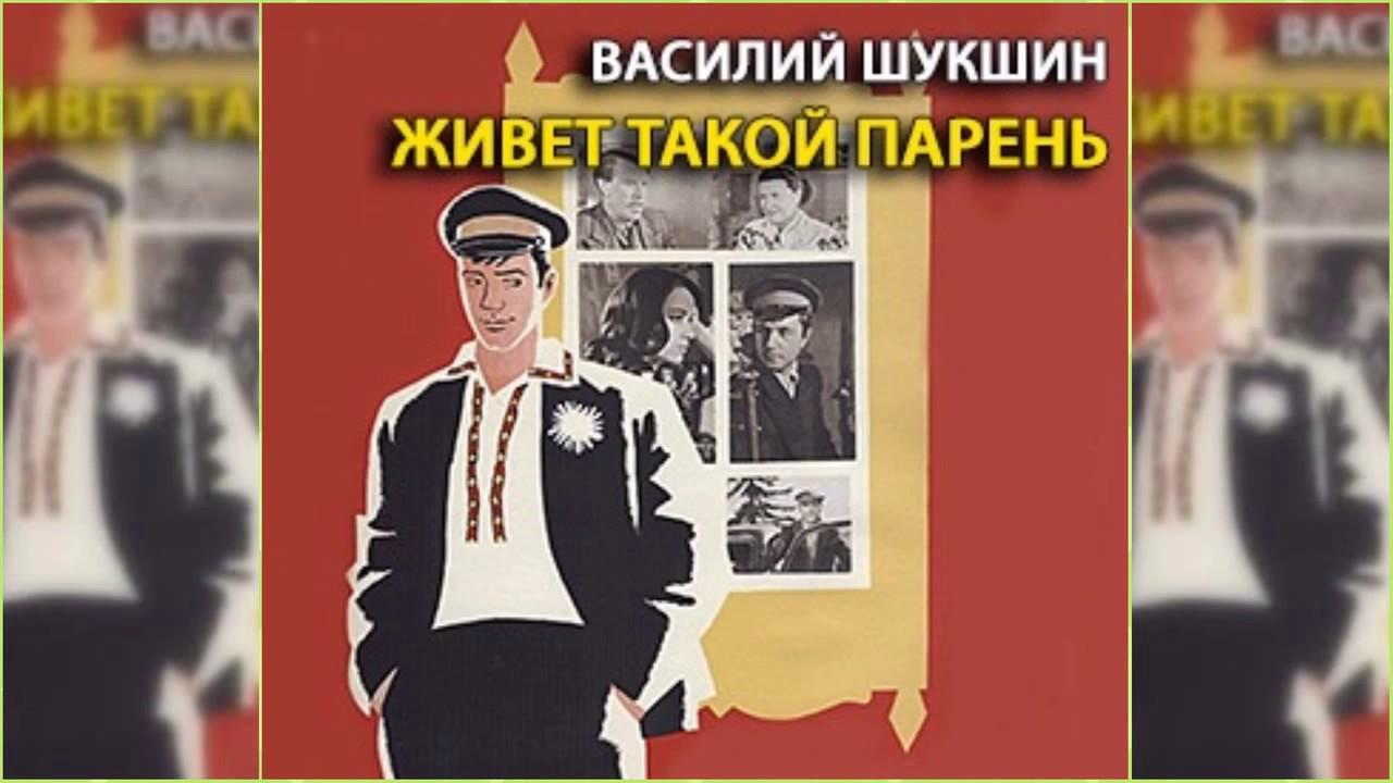 Живет такой парень, Василий Шукшин радиоспектакль слушать онлайн