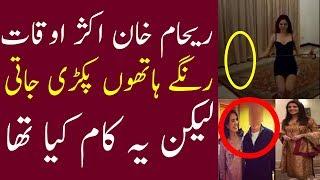 Aik Din Imran Khan Nay Reham Khan Ko Rangay Hathun Paker Lia Tha-Talk Ki Asal Waja Ap K Samnay