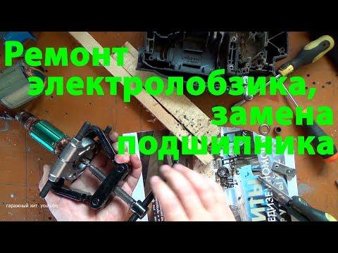 Ремонт электролобзика своими руками,замена подшипника обзор и техническое обслуживание.