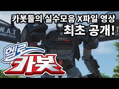★헬로카봇 X파일★ 카봇들의 실수 모음