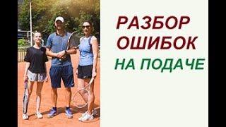 РАЗБОР ошибок на подаче в большом теннисе