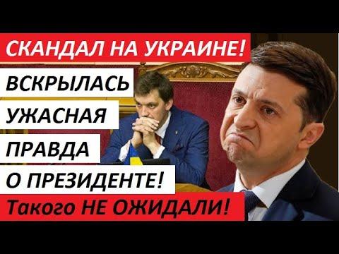🔥 CKAHДAЛ HA YKPAИHE! Пpeмьep-мuнucтр Уkpauны Nogaл в отcтaвky Uз-зa 3E.ЛEHCK0Г0 - новости украины