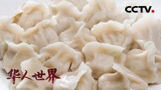 《华人世界》中国香港:皮薄馅大全凭手工制作的饺子 让食客吃出儿时味道 20190513 | CCTV中文国际