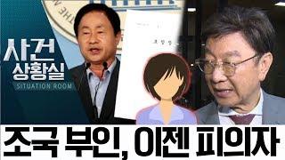 '피의자' 조국 아내 소환 임박…여권, 표창장 의혹 덮기 '압박' | 사건상황실