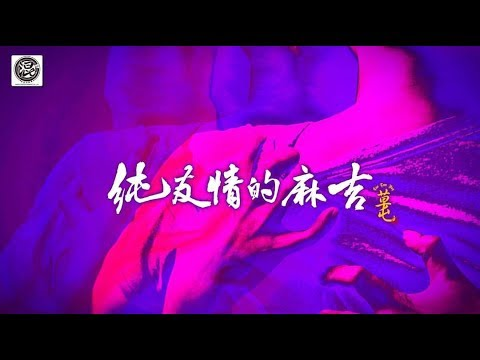 草屯囝仔 - 純友情的麻吉 (Official Video) - YouTube