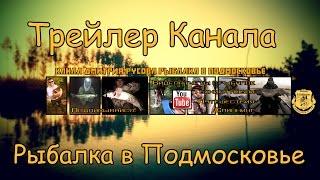 Рыбалка в Подмосковье Видео Трейлер Канала(Привет друзья, меня зовут Дмитрий Русов и это мой видео канал о рыбалке . Мой канал - это прежде всего видеоот..., 2015-12-01T16:00:32.000Z)