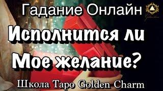 ГАДАНИЕ НА ЖЕЛАНИЕ/ ОНЛАЙН ГАДАНИЕ/ Школа Таро Golden Charm